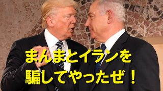 イラン核合意はイランを嵌めるペテンだったのではないか