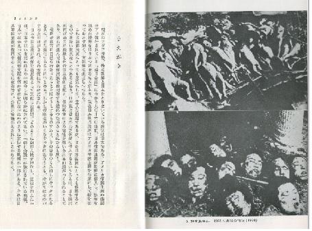 朝鮮人強制連行の記録』は冒頭写...