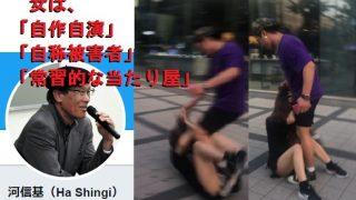 ソウル暴行事件の被害女性を侮辱する河信基(ハ・シンギ)
