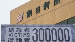 匪賊の斬首を「南京大虐殺の被害者」に仕立て上げた朝日