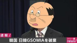 日米が内心笑っている韓国のGSOMIA破棄