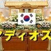 韓国なんて死に行く国だ Korea is dying country