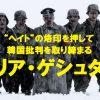 韓国批判を取り締まる内田樹と親韓ゲシュタポ
