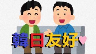 日韓は兄弟で、韓国は兄!