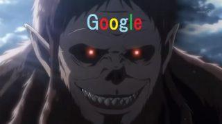 グーグルによる「個人ブログ大虐殺」について