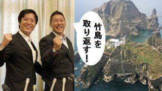 韓国に竹島侵略の謝罪と賠償を要求せよ(N国に期待)