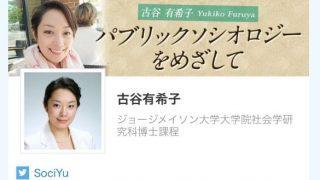 古谷有希子「日本の男が死ねばいい」(笑)