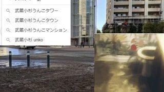 武蔵小杉の浸水に見るタワマンのリスクと過去の個人的悪夢(笑)