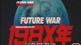 今だからこそ見たい『FUTURE WAR 198X年』
