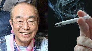 志村ケンに追い討ちをかけた喫煙の悪習