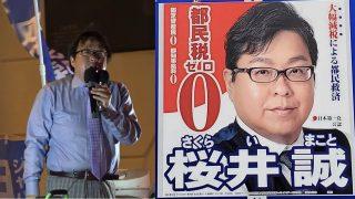 十数年前、私は桜井誠に言った、「君は歴史に名を残すだろう」と