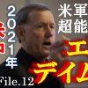 米中対立、日本人が気づかない日本にとっての最悪シナリオとは!?